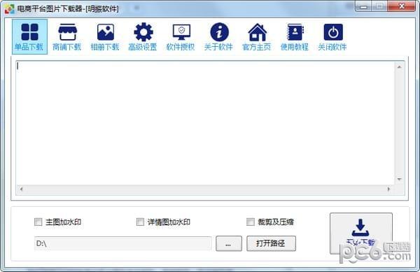 电商平台图片下载器下载