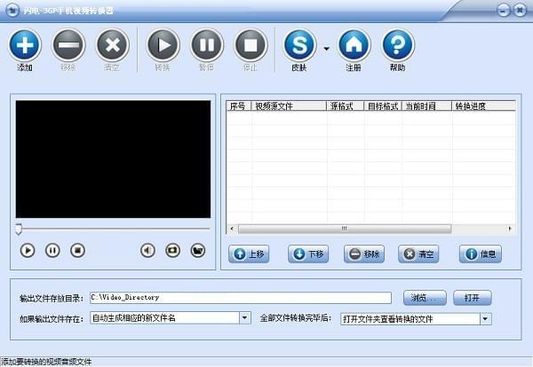 闪电3GP手机视频转换器下载