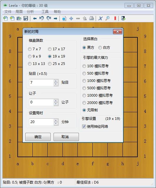 LEELA(围棋软件)下载