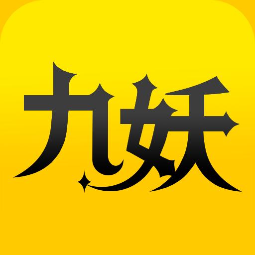 九妖游戏-上线福利