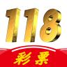 118彩票app官方手机版