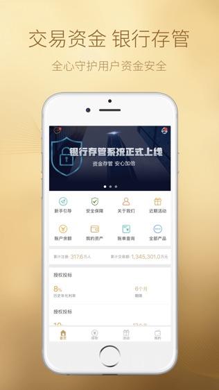 钱生花—银行存管网贷平台