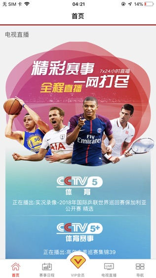 央视体育VIP软件截图1