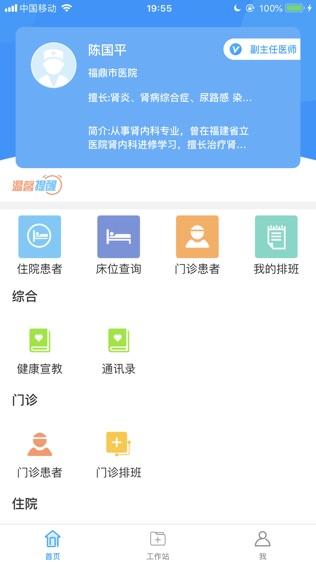 福鼎市医医护软件截图0