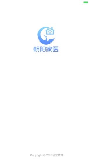 朝阳家医软件截图0