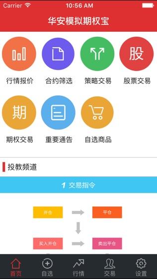 华安模拟期权宝软件截图0