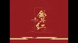 金斗,office2003免费版,红