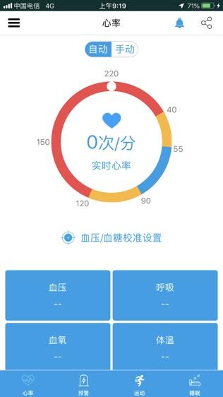 心率监护软件截图0