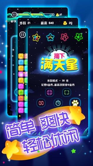 摘下闪闪满天星 Lucky Stars HD - PopStar!软件截图0