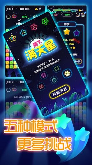 摘下闪闪满天星 Lucky Stars HD - PopStar!软件截图2