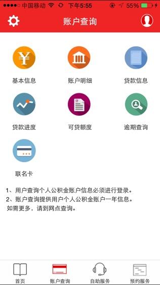 武汉住房公积金软件截图1