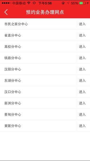 武汉住房公积金软件截图2