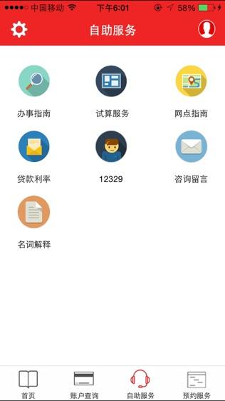 武汉住房公积金软件截图0