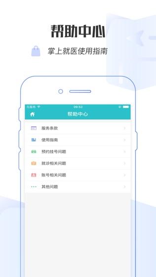 浦江云医院软件截图2