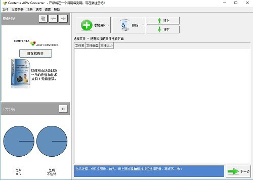 Contenta ARW Converter(ARW格式批量转换工具)下载