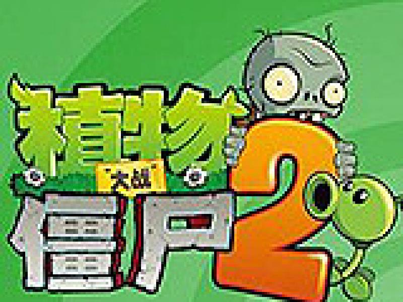 植物大战僵尸2 电脑移植版