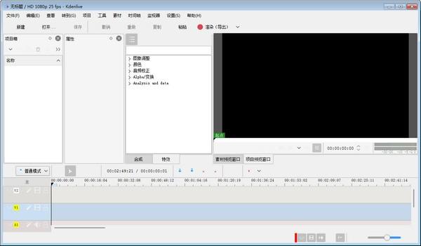 Kdenlive(视频剪辑软件)下载