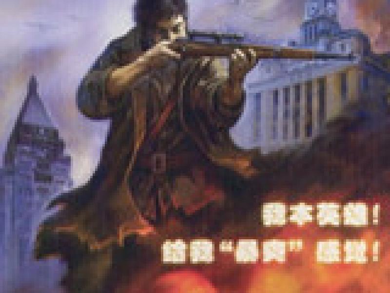 血战上海滩 中文版