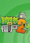 植物大战僵尸2:未来�