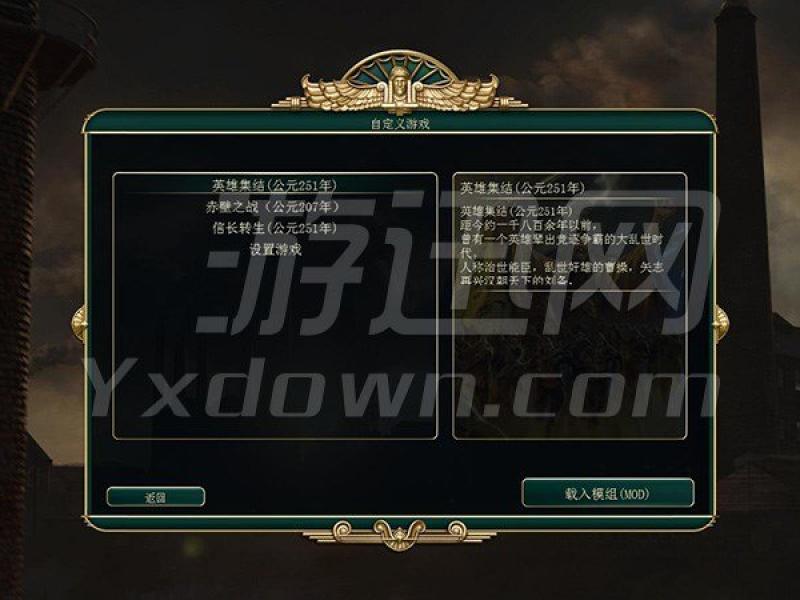 文明5:三国 汉化版下载