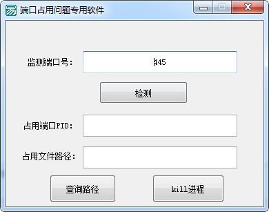 端口占用问题专用软件下载