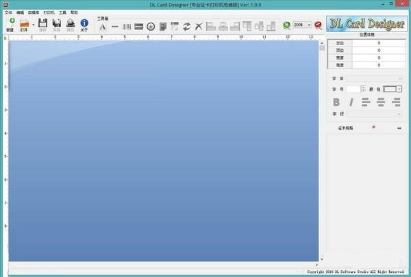 DL Card Designer(证卡打印软件)下载