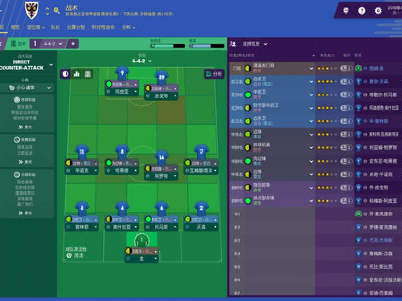足球经理2020 中文版下载