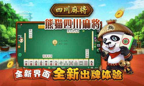熊猫麻将官方手机版软件合辑