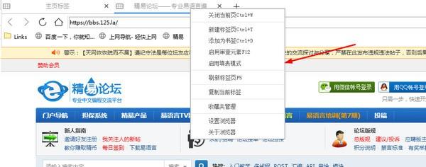 精易web填表模块插件包浏览器下载