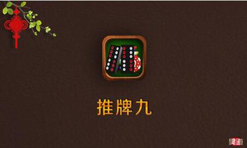 牌九游戏下载单机软件合辑