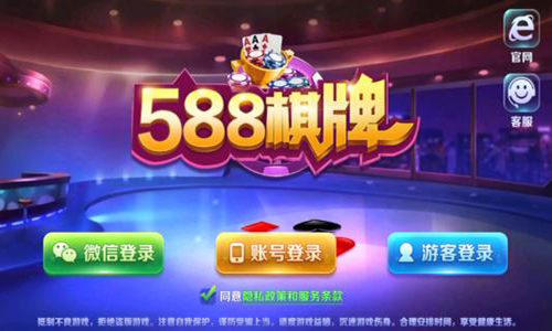 588棋牌安装app软件合辑