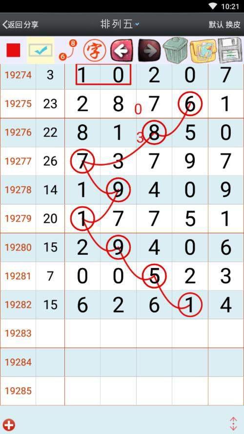 七星彩历史开奖号码_七星彩历史全部记录_七星彩历史号码查询器