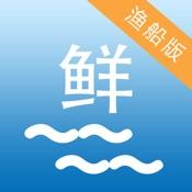 海上鲜(渔船版)
