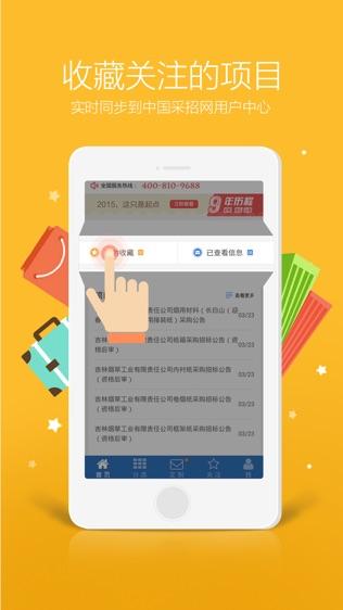 中国采招网客户端软件截图2