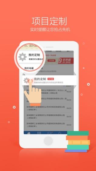 中国采招网客户端软件截图1