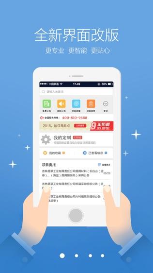 中国采招网客户端软件截图0