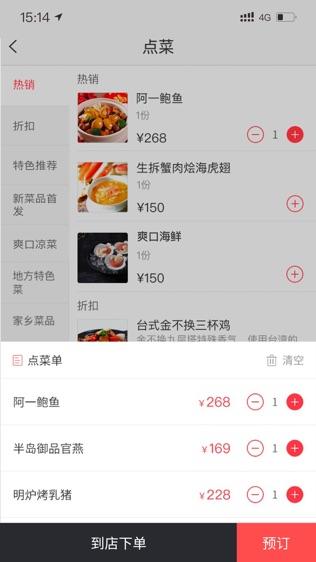 红火台餐饮软件截图2