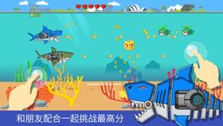 机器枪鲨鱼双重进攻 双人游戏软件截图1