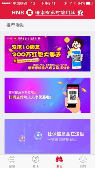 海南农信个人手机银行软件截图2
