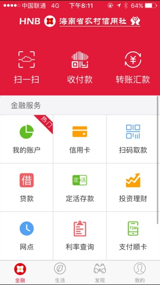 海南农信个人手机银行软件截图0
