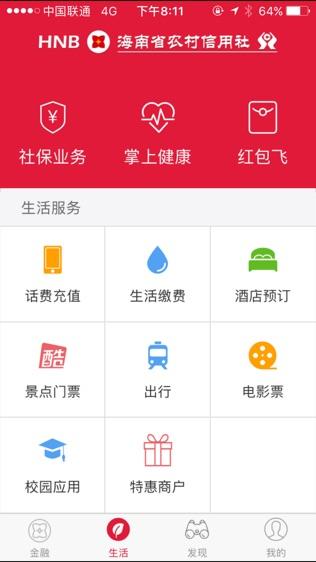 海南农信个人手机银行软件截图1