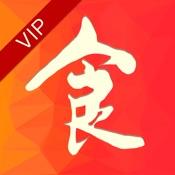 美食杰(VIP离线版)