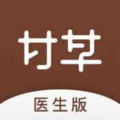 甘草医生(医生版)—专为中医师打造的软件