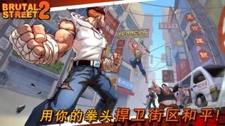 暴力街区2 (Brutal Street 2)软件截图0
