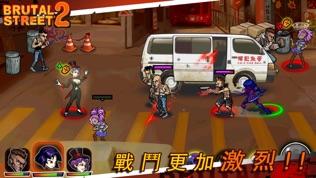 暴力街区2 (Brutal Street 2)软件截图2