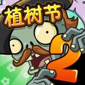 威克网_植物大战僵尸2iPhone版免费下载_植物大战僵尸2app的ios最新版2.4.81下载