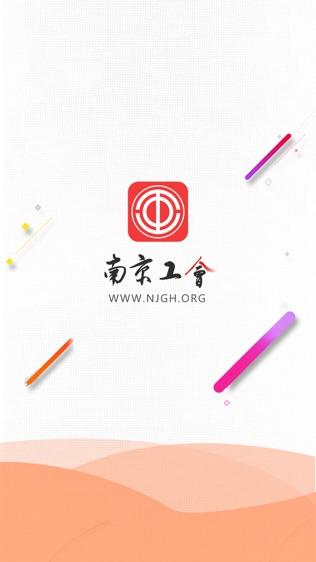南京工会软件截图0