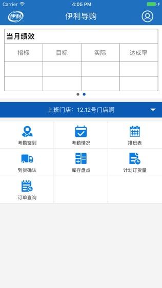 终端服务软件截图0