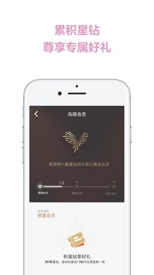 鸟嗒软件截图1
