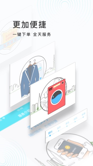 e袋洗软件截图2